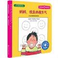 儿童情绪管理与性格培养绘本·妈妈,我真的很生气:学会控制愤怒的情绪[3-6岁]
