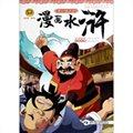 漫画水浒:拳打镇关西