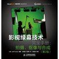 影视绿幕技术完全手册:拍摄、抠像与合成(第2版)