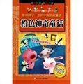 橙色神奇童话 [7~10岁](彩图注音版)