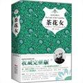 插图典藏本:茶花女