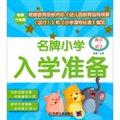 名牌小学入学准备:拼音与识字[4~6岁]