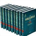 中国电力百科全书全套装(第三版)