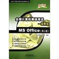 全国计算机等级考试一级教程MS Office(第三版)