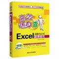 高效随身查:Excel函数与公式应用技巧