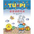 小兔子图皮系列·会说话的石头[3~6岁]