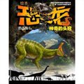 绘本恐龙:神奇的头冠[7~10岁]