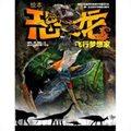 绘本恐龙:飞行梦想家[7~10岁]