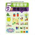 学前数学思维训练 [3~6岁](5岁)