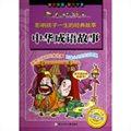 中华成语故事 [7~10岁](彩图注音)