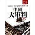 中国大审判:公审林彪、江青反革命集团十名主犯图文纪实