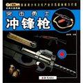 经典兵器典藏:突击勇士冲锋枪