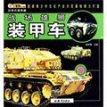 经典兵器典藏:战场雄狮装甲车