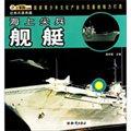 经典兵器典藏:海上尖兵舰艇