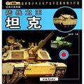 经典兵器典藏:陆战之王坦克