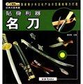 经典兵器典藏:贴身利器名刀