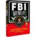 FBI破案术:美国联邦警察教你无敌破案术(最新升级版)