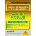全国职称计算机考试标准教程:Word 2003中文字处理(全真考场模拟+超大题库)