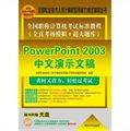 全国职称计算机考试标准教程:PowerPoint 2003中文演示文稿(全真考场模拟+超大题库)