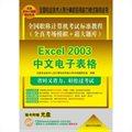 全国职称计算机考试标准教程:Excel 2003中文电子表格(全真考场模拟+超大题库)