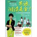 英语可以这样学·英语阅读是金:北外妈妈团家庭英语阅读实录[The Power Of Reading]