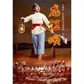 中國夢·紅色經典電影閱讀:龍江頌