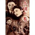 中國夢·紅色經典電影閱讀:小城之春
