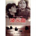 中國夢·紅色經典電影閱讀:漁光曲