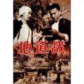 中國夢·紅色經典電影閱讀:地道戰