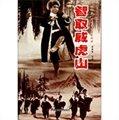 中國夢·紅色經典電影閱讀:智取威虎山