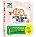 酵素让你皮肤好,变苗条、不易老:风靡韩国的DIY酵素制作全书