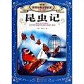 世界经典文学名著彩图注音版:昆虫记[7~10岁]
