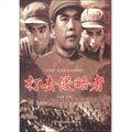 中國夢·紅色經典電影閱讀:打擊侵略者