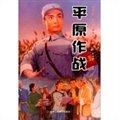 中國夢·紅色經典電影閱讀:平原作戰