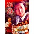 中國夢·紅色經典電影閱讀:海霞