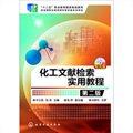 化工文献检索实用教程(第二版)