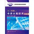 化工原理:传质分离技术(下 二版)
