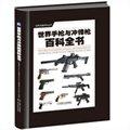 世界兵器百科全书:世界手枪与冲锋枪百科全书