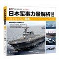 日本军事力量解析下册:海上自卫队图鉴