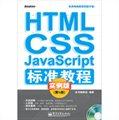 HTML/CSS/JavaScript标准教程实例版(第5版)