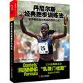 丹尼尔斯经典跑步训练法:世界最佳跑步教练的跑步公式(第三版)