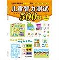 儿童智力测试500题(下3-4岁)