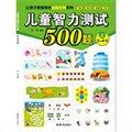 儿童智力测试500题(上3-4岁)