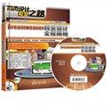 网页设计殿堂之路:Dreamweaver网页设计全程揭秘