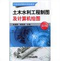 土木水利工程制图及计算机绘图(第2版)