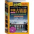 中国古镇游(2015全新升级版)
