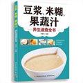 豆浆、米糊、果蔬汁养生速查全书