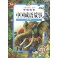 中国成语故事(注音版)