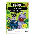 特工VS巨型鼻涕虫 [3~6岁](超级涂鸦系列共6种)