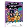 博物馆惊魂:海盗VS古埃及人 [3~6岁](超级涂鸦系列共6种)